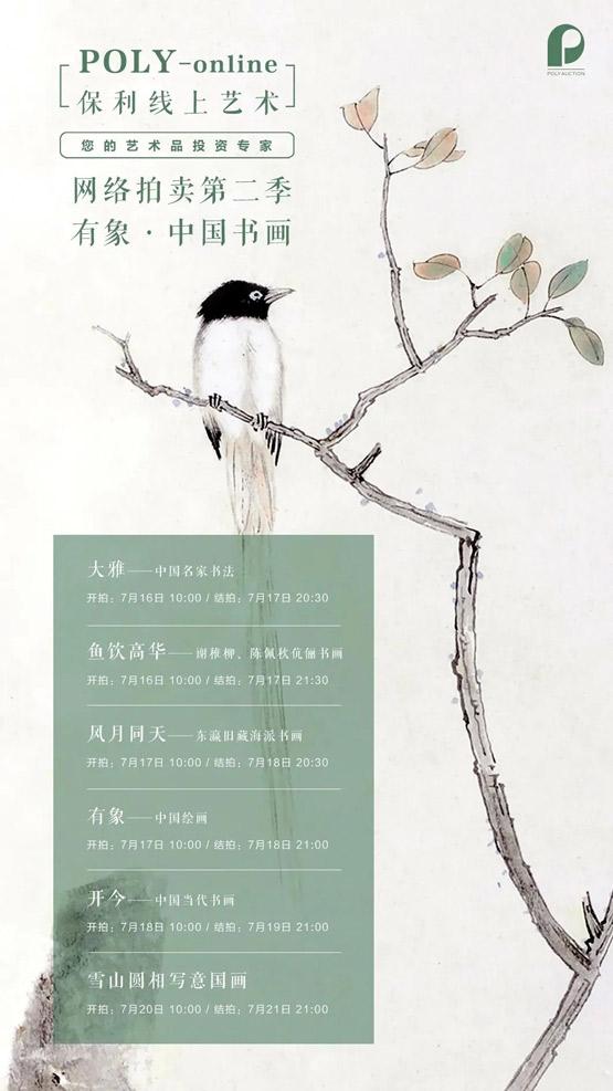北京保利中国书画网拍第二季6大专场170余件作品即将亮相