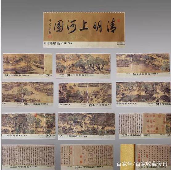 清明上河图邮票丝绸钞券珍藏版