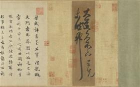 笔墨见真章――台北故宫博物院书法导赏