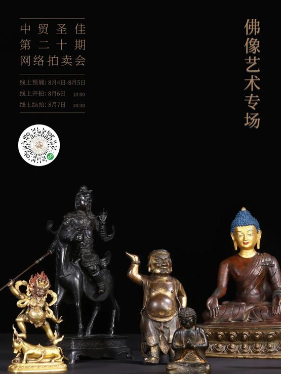 中贸圣佳第20期网络拍卖会 | 佛像艺术专场