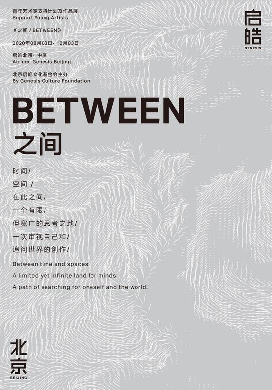 之间:启皓青年艺术家支持计划及作品展开幕
