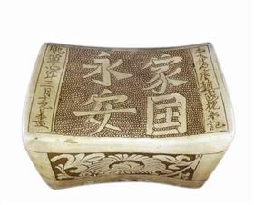 从苏词《昭君怨》说古人瓷枕