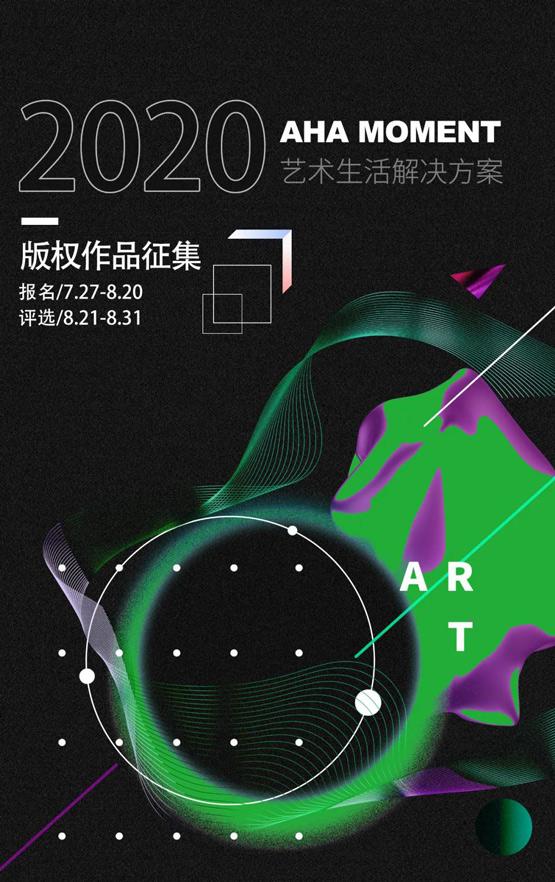 征集启动丨2020 AHA MOMENT艺术生活解决方案
