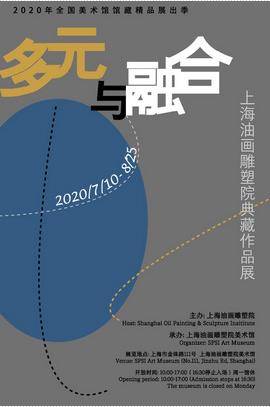 """""""多元与融合""""上海油画雕塑院典藏作品展"""