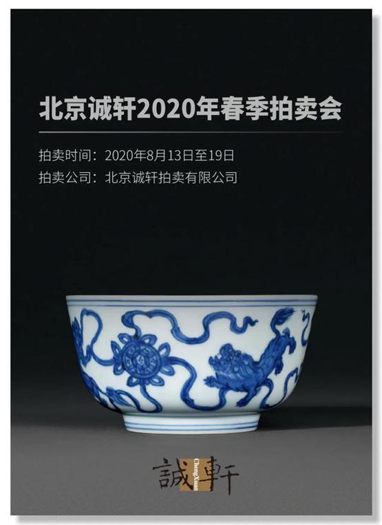 书画揽胜 钱币集珍――精品迭出的北京诚轩2020春季拍卖会
