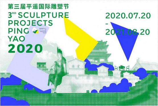 第三届平遥国际雕塑节