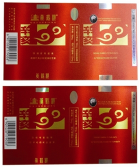 辛亥革命纪念100周年烟标