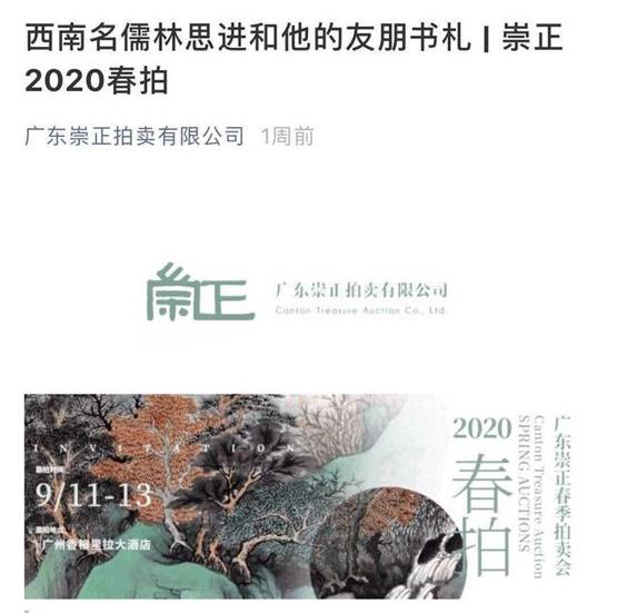 被拍卖的馆藏文物是怎么从四川省图书馆流出来的?