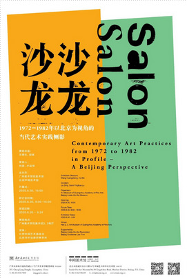 沙龙沙龙:1972-1982年以北京为视角的当代艺术实践侧影