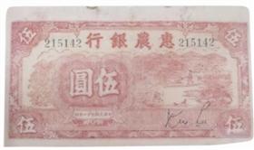 苏南抗日根据地发行的惠农银行纸币