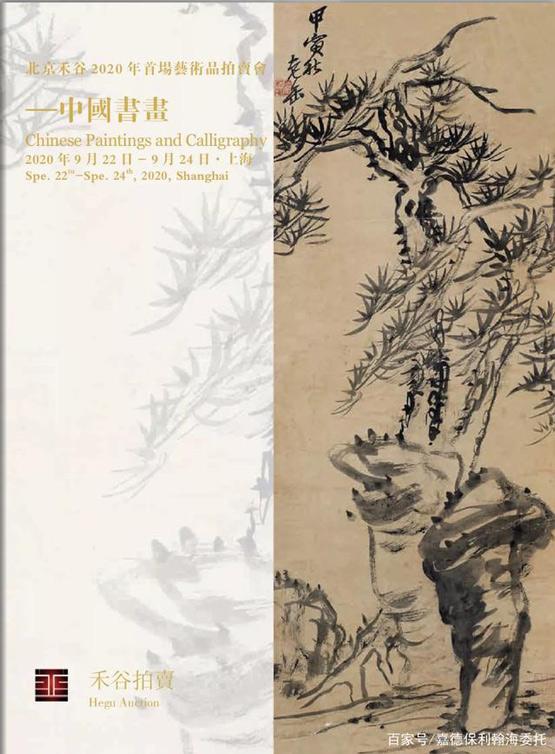 北京禾谷2020年首届艺术品拍卖会