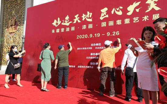 大美术家朱曜奎耄耋艺术展在北京民族文化宫开幕