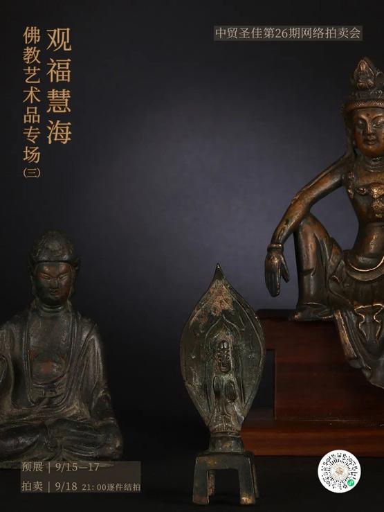 中贸圣佳第26期网络拍卖会 | 观福慧海―佛教艺术品专场(三)