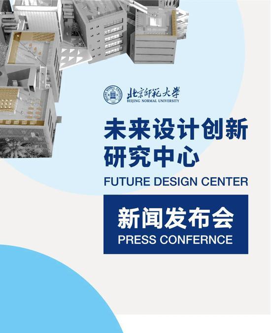 北京师范大学未来设计中心FDC新闻发布会成功举办