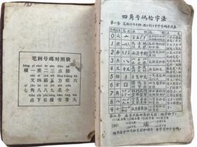 70年前出版《四角号码字典》