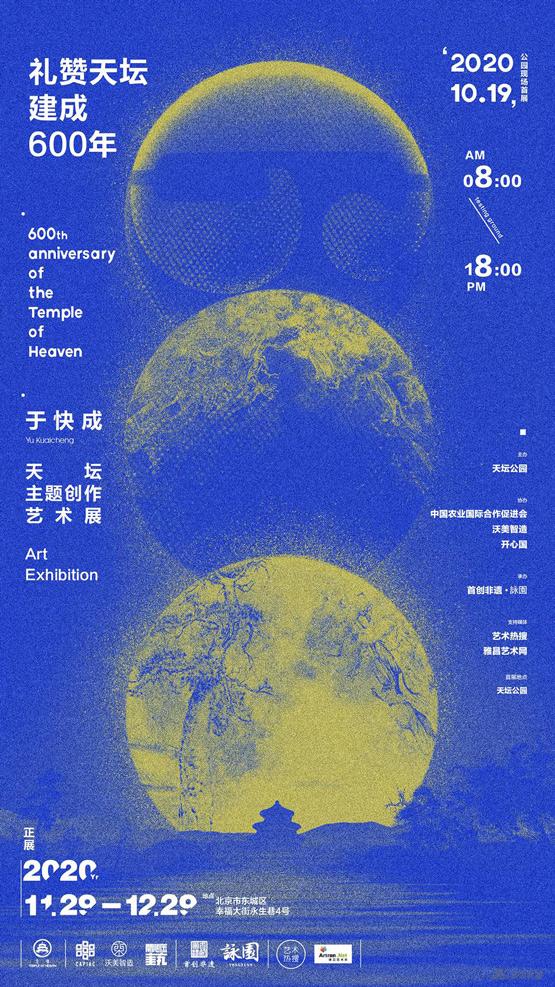 礼赞天坛600年・于快成天坛主题艺术展首展