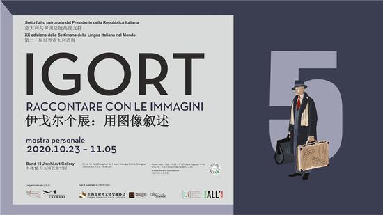 伊戈尔个展:用图像叙述在上海外滩开幕