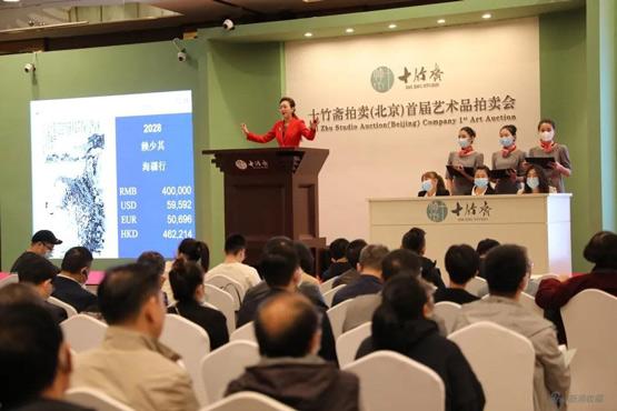 十竹斋拍卖(北京)2020首拍近5亿收官