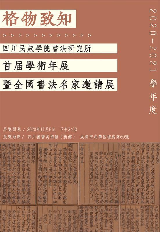 四川民族学院书法研究所首届年展11月5日启幕