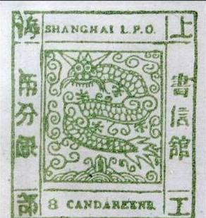 这些价值连城的老邮票你见过吗?
