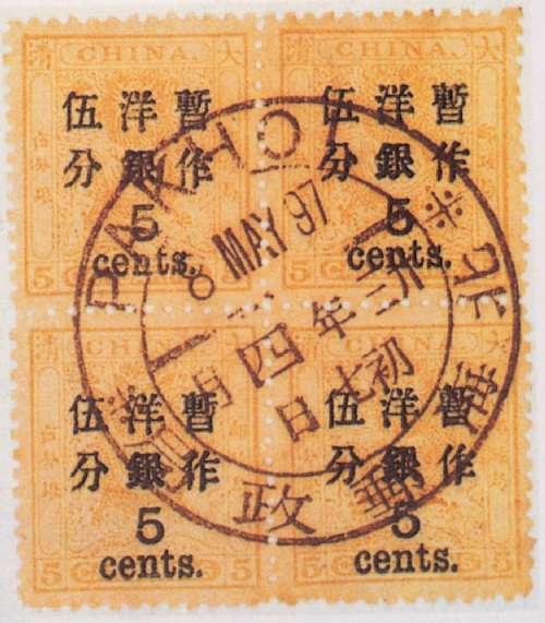 收藏:珍贵的清代邮戳