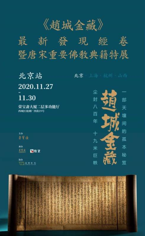 《赵城金藏》新发现19米经卷在京展出