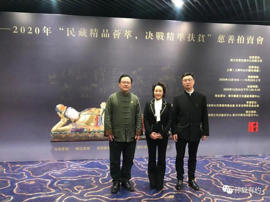 """""""2020善藏慈善拍卖会""""在上海中心珐琅厅开拍"""