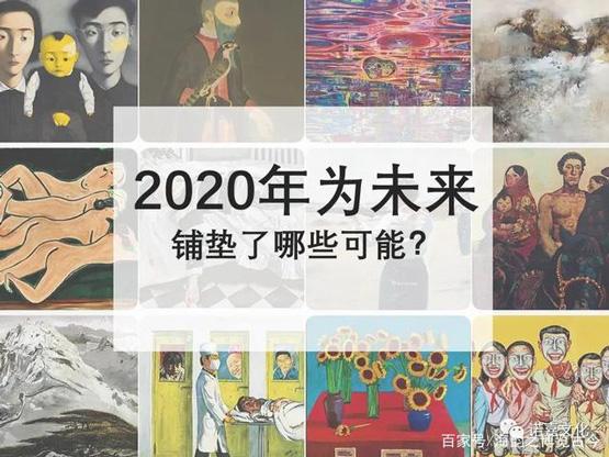 2020拍卖总结|现当代艺术的百亿市场里,谁在掘金?