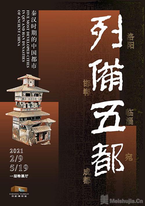 列备五都:秦汉时期的中国都市