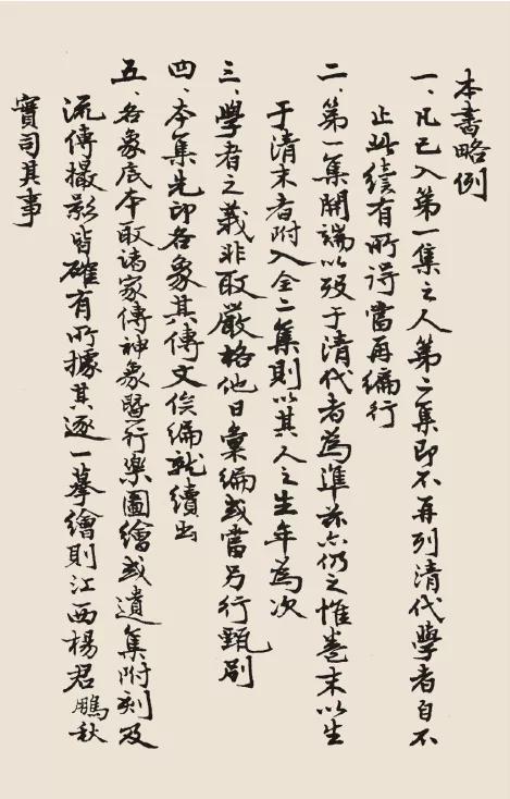 《清代学者象传》札记三题