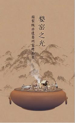 """""""婺窑之光""""国家级非遗婺州窑精品展"""