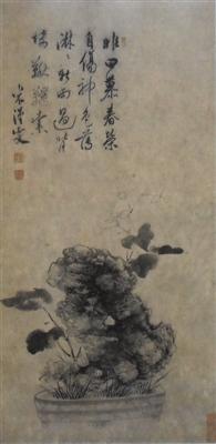 清米汉雯《拳石擎秋图》