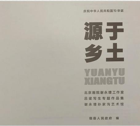 """""""源于乡土""""北京画院谢永增工作室吕梁写生专题作品展"""