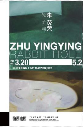 朱荧荧:兔子洞