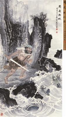 民国海上名家马骀《周处斩蛟》画轴
