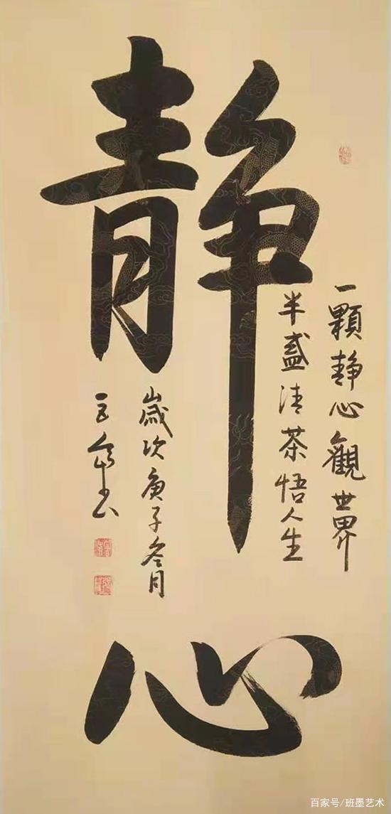 书画家张巨富拍卖作品《静心》以437000元落槌