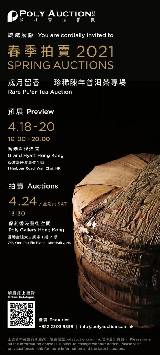 保利香港2021春拍|百年极品普洱完整筒双狮同庆号首度亮相拍场