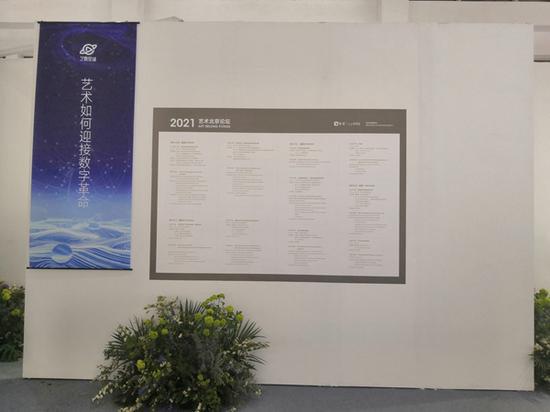 """艺术NFT项目""""艺数星球""""在京启动"""
