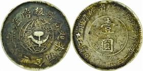 战火硝烟中诞生的红色货币