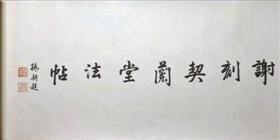 《契兰堂法帖》鉴赏考证-中国现代收藏网