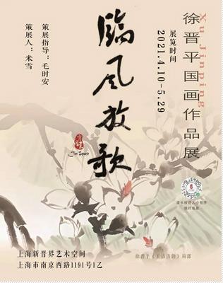 """""""临风放歌""""徐晋平国画作品展"""