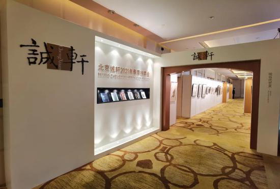 北京诚轩拍卖2021年春拍预展 佳作亮相