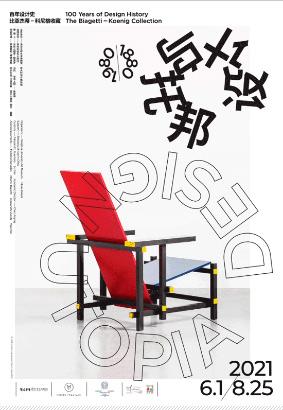 设计乌托邦1880-1980:百年设计史/比亚杰蒂-科尼格收藏