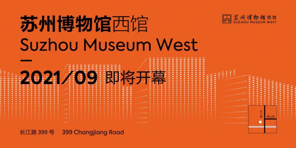 苏州博物馆西馆即将于9月29日试运行