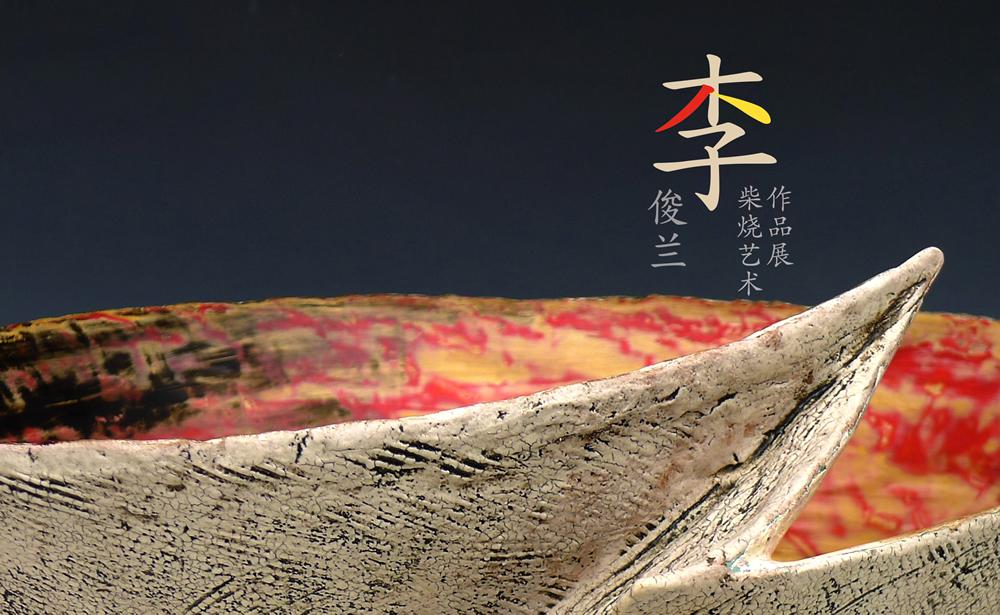 李俊兰柴烧艺术作品专题展