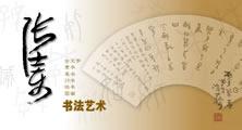 张士东书法艺术