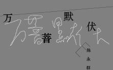 万�s默伏――陈永群作品展